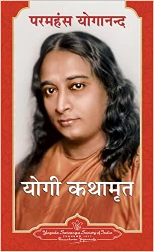 Autobiography of a Yogi  in Hindi